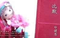白健恩 –《沉默》MV