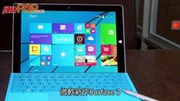 (粵)微軟Surface 3 平板筆電合一