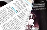(粵)05/09星島週刊