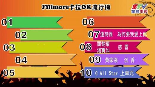 (粵)05/22卡拉O Fillmore排行榜