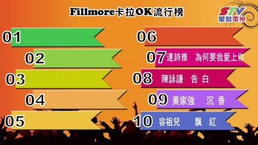 (粵)05/29卡拉O Fillmore排行榜