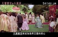 電影《凡爾賽宮的小風波》預告