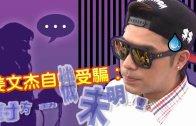 (粵)姜文杰自爆受騙:對方動機未明!