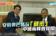(粵)安倍奧巴馬玩「親密」  中國兩韓齊聲鬧