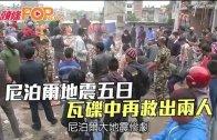 (粵)尼泊爾地震五日 瓦礫中再救出兩人