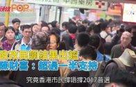 (港聞)政改民調結果出爐  陳財喜:超過一半支持