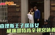 (粵)查理斯王子探孫女  威廉凱特肯辛頓宮休養