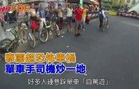 (粵)泰國超恐怖車禍  單車手司機炒一地