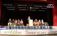 (粵)三藩市林肯高中兩校友入選明人牆