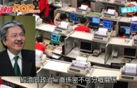 (港聞)唔過政改股市會冧? 財爺:唔排除呢個可能