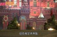 (粵)俄國紅牆超級閱兵 中國有份參加