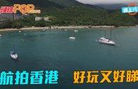 (粵)航拍香港 好玩又好睇