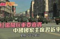(粵)紅場閱兵重要嘉賓  中國國家主席習近平