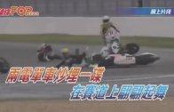 (粵)兩電單車炒埋一碟 在賽道上翩翩起舞