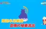 (粵)釋迦牟尼樂園宣傳片極樂流出