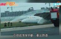 (粵)福州飛機降落爆胎 衝出跑道折斷機翼