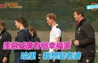 (粵)羡慕威廉有個幸福家 哈里:我想娶老婆