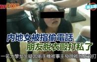 (粵)內地女被指偷電話 朋友脫衣毆打私了