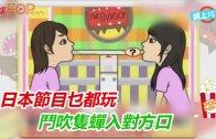 (粵)日本節目乜都玩 鬥吹隻蟬入對方口