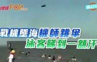 (粵)戰機墜海機師跳傘 泳客睇到一額汗