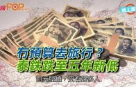 (粵)冇預算去旅行?  泰銖跌至五年新低