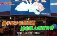 (粵)槍手闖沙巴名酒樓  擄走華人經理食客