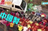 (粵)中國泡菜進擊韓國  泡菜國地位不保?