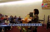 (國)華人身心靈健康計劃首辦畢業禮