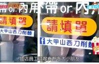 (粵)新一代刀削麵男神 竟然係佢