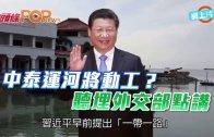 (粵)中泰運河將動工? 聽埋外交部點講