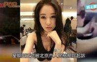 (粵)炫富女郭美美  涉開賭場正式起訴