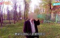 (粵)俄羅斯炫富少年  俾錢人除衫飲尿