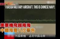 (粵)美軍機飛越南海 中國海軍八次警告