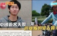 (粵)失蹤一年中國單車客 巴基斯坦變人質?