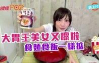 (粵)胃王美女又嚟啦  食麵食飯一樣掂
