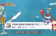 (粵)生死時速 鱆魚哥大戰蟹老闆
