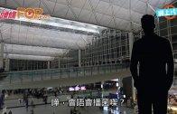 (粵)南韓新沙士患者家人 經香港往內地,驚未