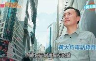 (港聞)相片被盜用呃人投資 黃大鈞:報警唔受理