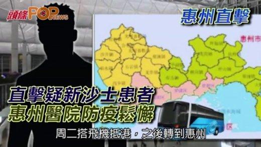 (粵)直擊疑新沙士患者  惠州醫院防疫鬆懈