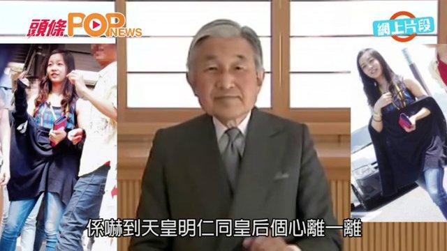 (粵)佳子公主露一露 天皇夫婦驚又怒