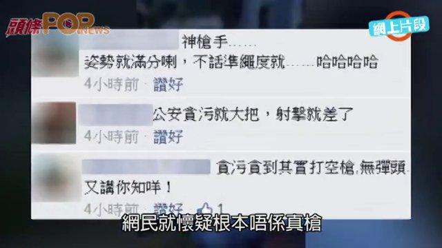 (粵)直擊群警開槍捉犯  睇住疑犯淡定散步