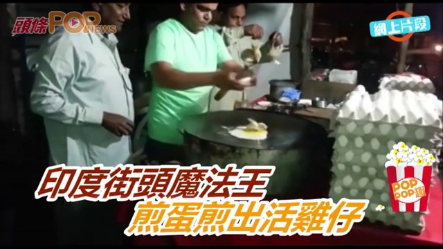 (粵)印度街頭魔法王  煎蛋煎出活雞仔