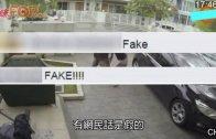 (粵)超勇女車主打賊仔 見刀即粒水