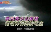 (粵)鹿兒島火山爆發 附近仲有間核電廠