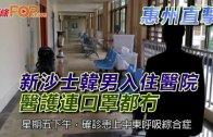 (粵)新沙士韓男入住醫院   醫護連口罩都冇