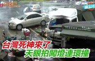 (粵)台灣死神來了 天眼拍闖燈連環撞