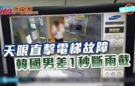 (粵)天眼直擊電梯故障 韓國男差1秒斷兩截