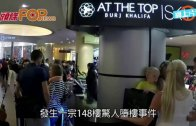 (粵)失戀女登148樓飛插 魂斷全球第一高樓