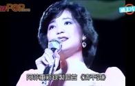 (粵)鄧麗君未完成遺作 王菲20年後「合唱」