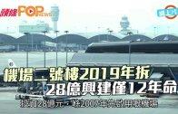 (港聞)機場二號樓2019年拆 28億興建僅12年命